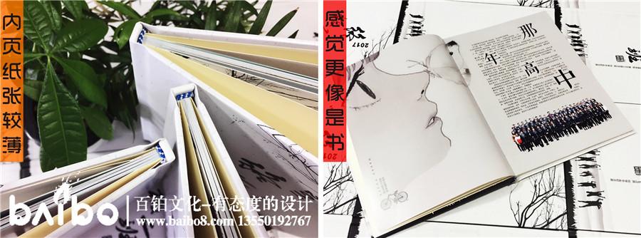 纪念册纸张和装订方式