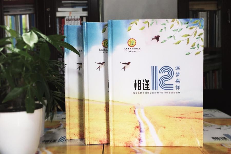 中学毕业纪念册设计-初中毕业相册-高中同学录