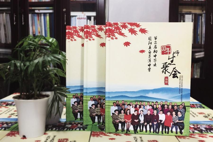 了解同学聚会相册制作方法 制作一本记录同学聚会活动的纪念相册吧!