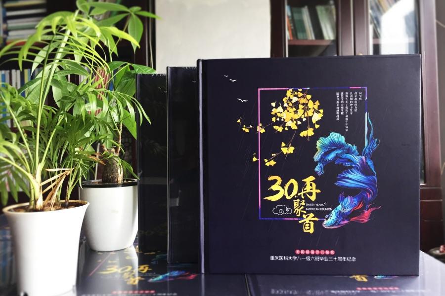 翻阅一本聚会纪念册的感悟 同学聚会纪念册代表美好记忆的记载