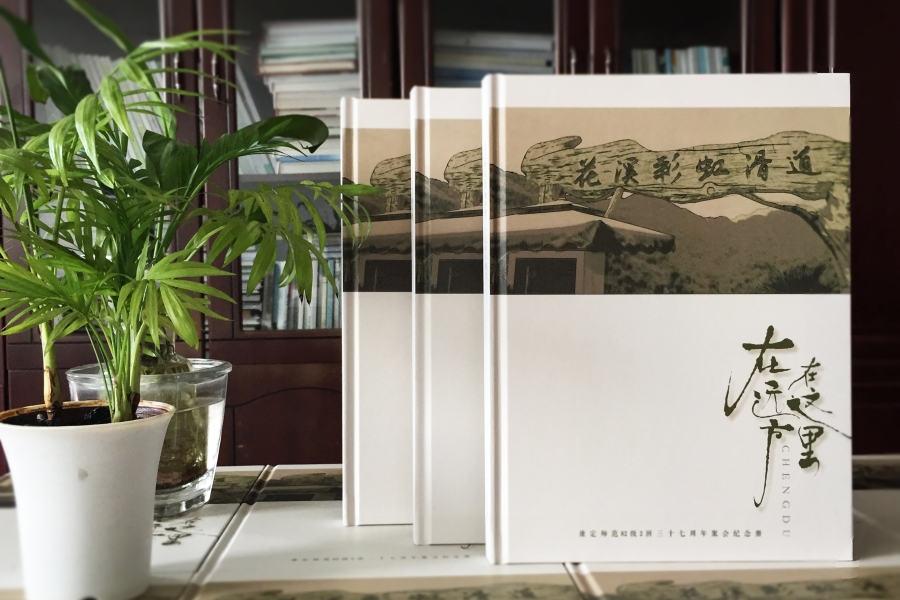 成都聚会纪念册设计与制作的经历与感想 需要专业的设计纪念曾经回忆