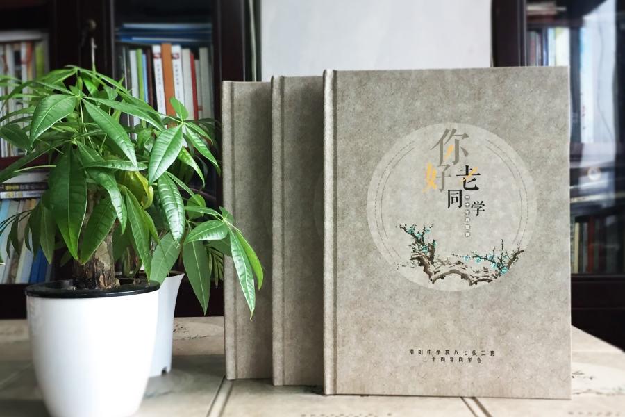 【聚会纪念册】制作一本聚会纪念册的思路和技巧