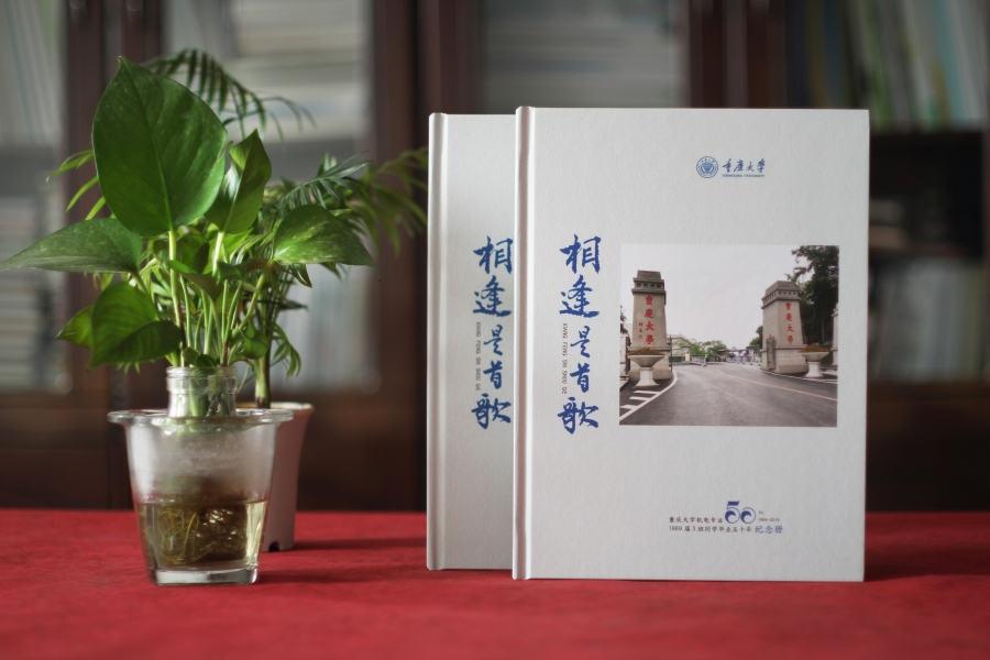 【聚会纪念册】同学聚会纪念册制作的意义和作用