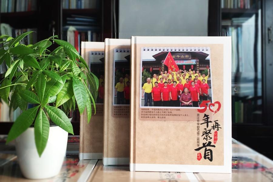 同学聚会纪念册感言分享【老同学再见】