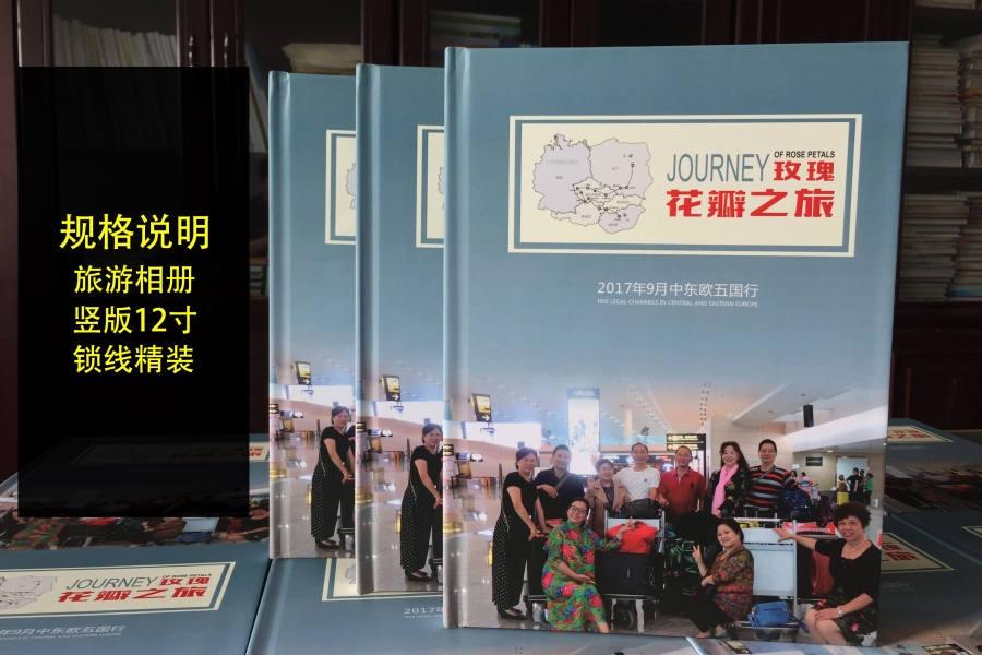旅游相册和旅行纪念册的标题取名