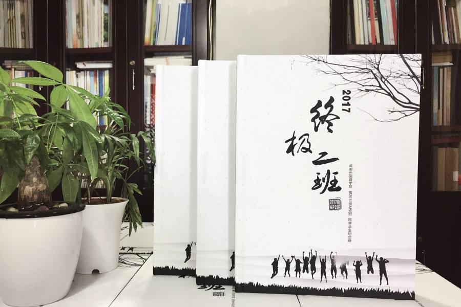 毕业相册设计 同学毕业纪念册制作给大家带来的祝福和期盼!